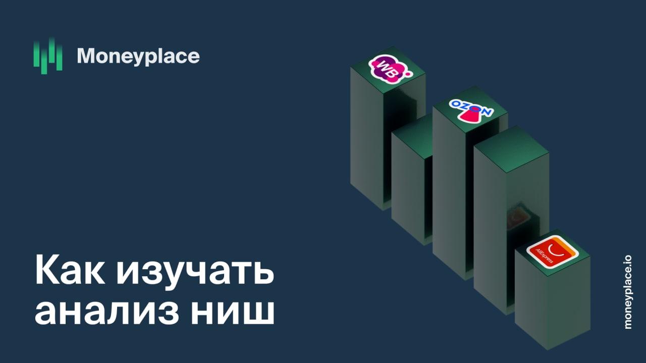 Moneyplace - аналитика маркетплейсов